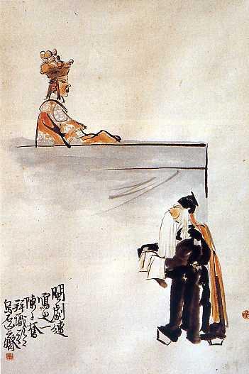 《闽剧人物图》