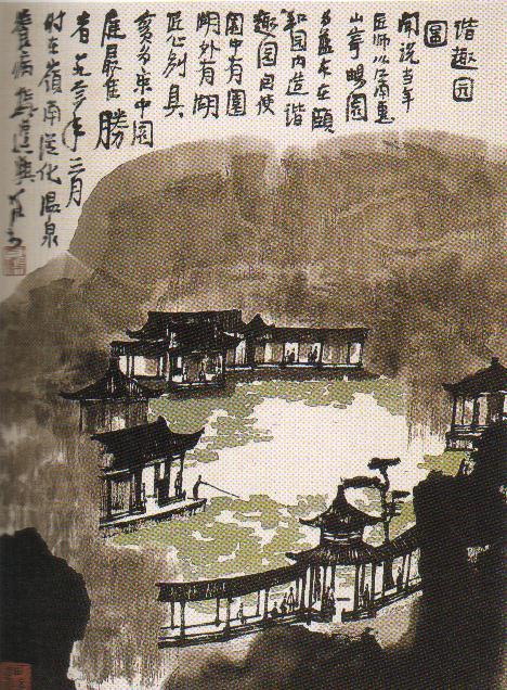 李可染《观画图》等 - 中国美术家 - 家乡网