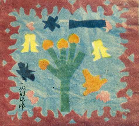 中国儿童画(1)