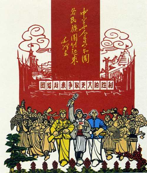 《各民族大团结万岁》 -中国革命与建设 14