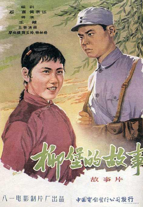 电影 黑白 长春/1957年长春电影制片厂摄制黑白