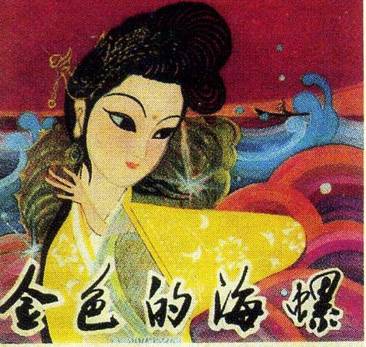 一饼四爷二条福晋-(连环画封面)   电影《满意不满意》   电影《金色的海螺》(剪纸)
